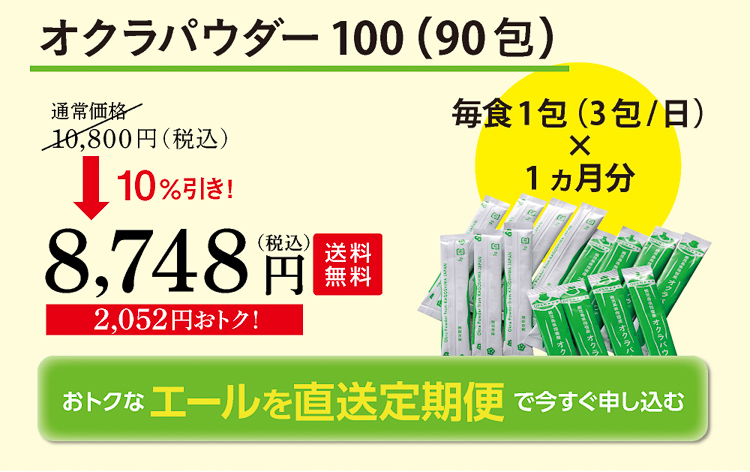 オクラパウダー100(90包)