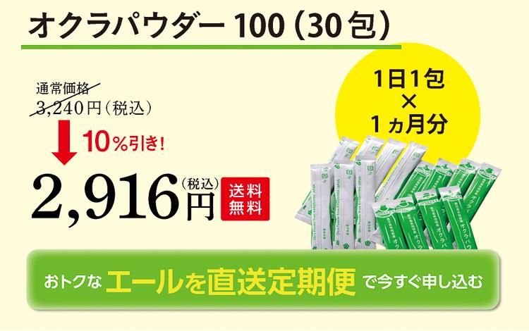 オクラパウダー100(30包)