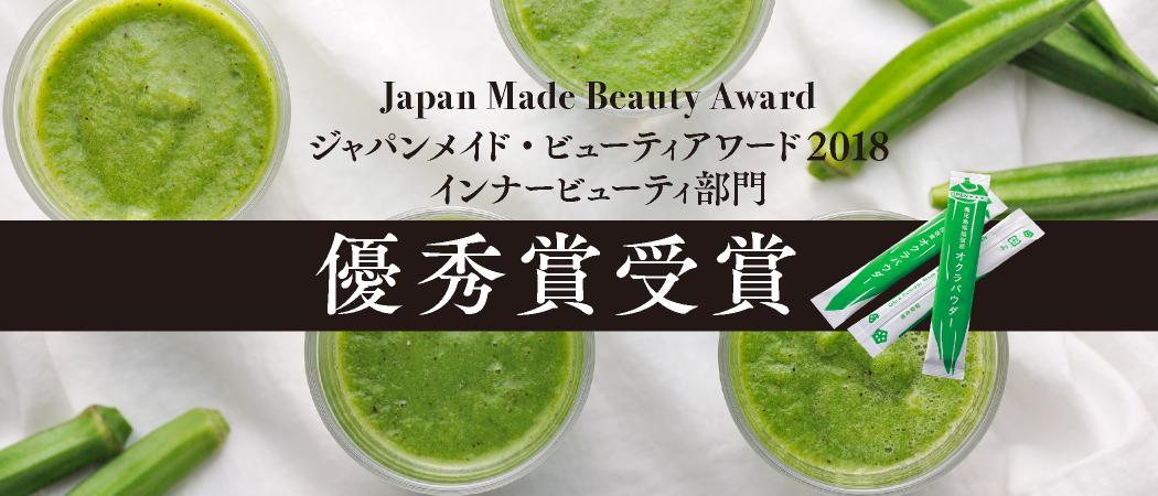 Japan Made Beauty Award ジャパンメイド・ビューティアワード2018 インナービューティ部門 優秀賞受賞