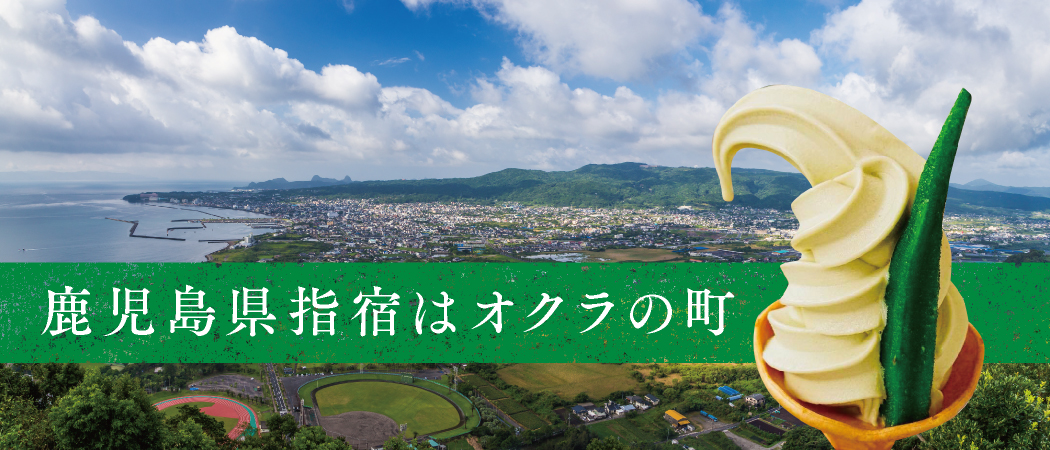 鹿児島県指宿はオクラの町