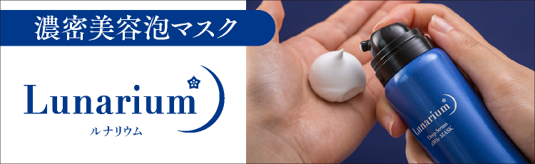 濃密美容マスク Lunarium(ルナリウム)