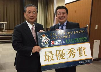 鹿児島相互信用金庫主催「第1回アグリビジネス・ビジネスプラン・コンテスト」で最優秀賞受賞