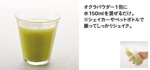 オクラパウダー1包に水150mlを混ぜるだけ。