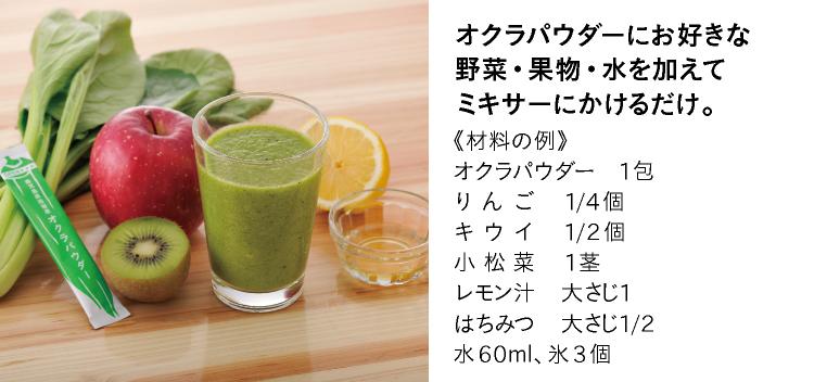 オクラ・スムージー-オクラパウダーにお好きな野菜・果物・水を加えてミキサーにかけるだけ。