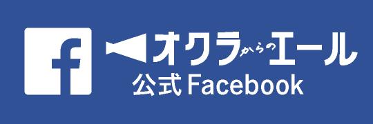 オクラからのエール 公式Facebookページ