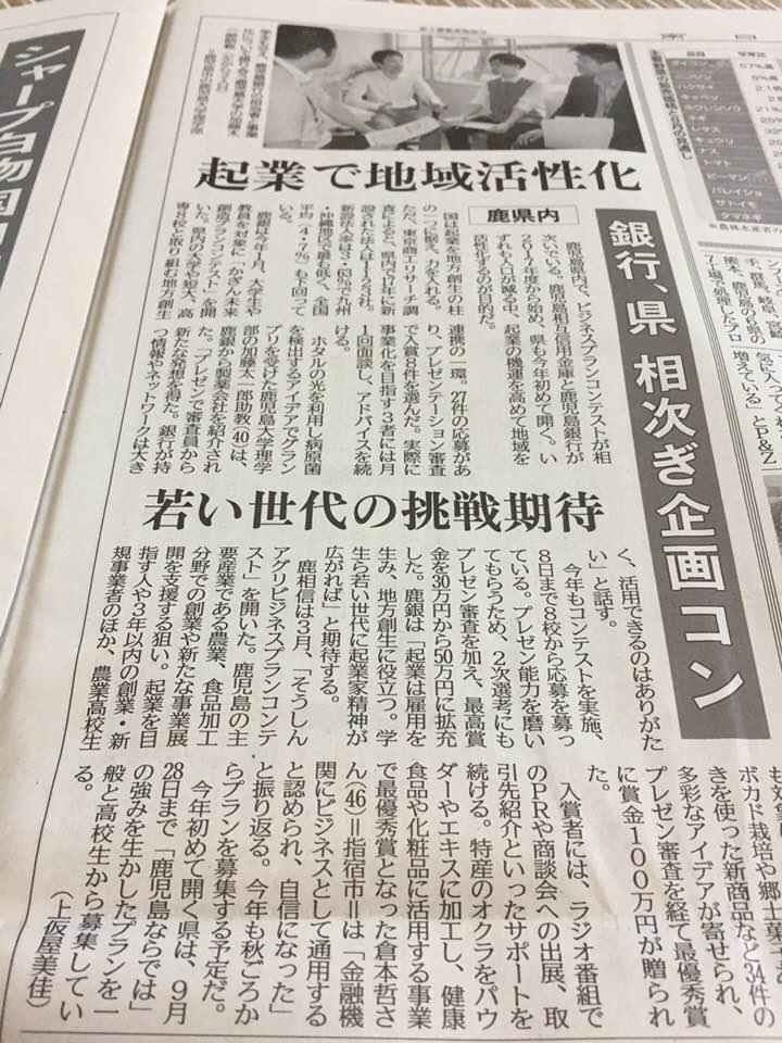 20180802南日本新聞掲載