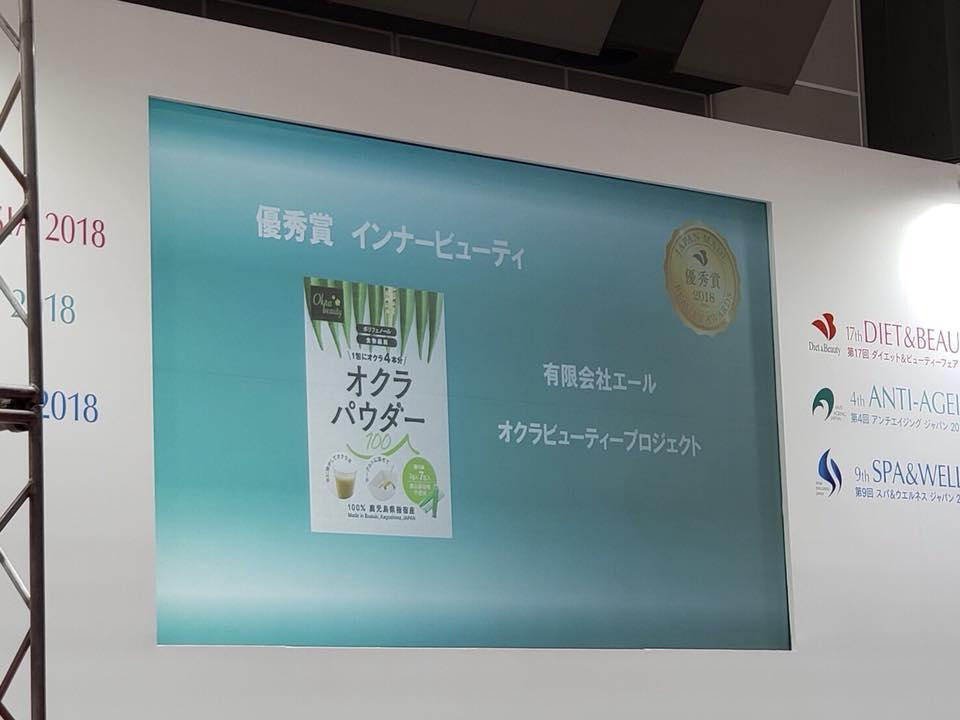 第4回 ジャパンメイド・ビューティ アワード 2018 優秀賞受賞