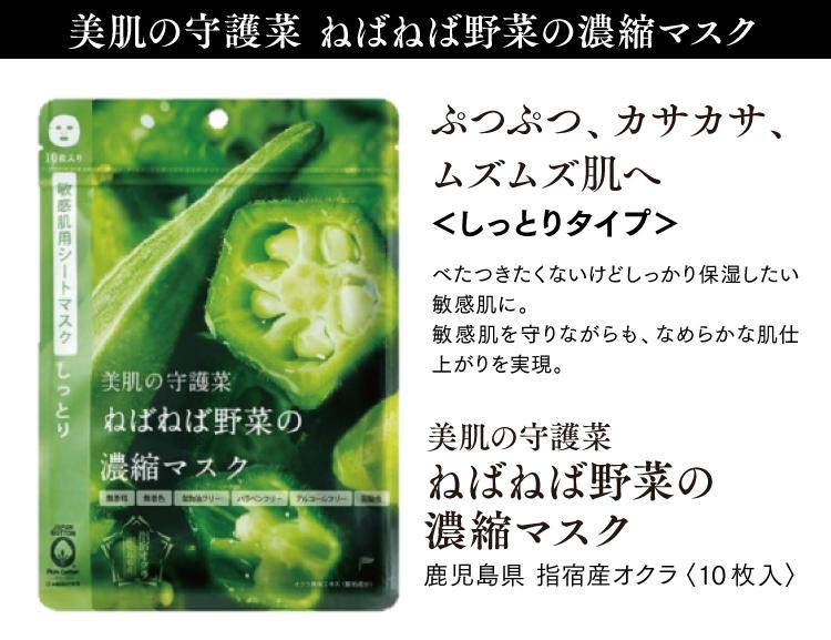 美肌の守護菜 ねばねば野菜の濃縮マスク 鹿児島県 指宿産オクラ<10枚入>