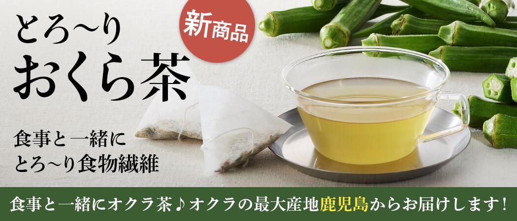 【新商品】とろ~りおくら茶-食事と一緒にとろ~り食物繊維