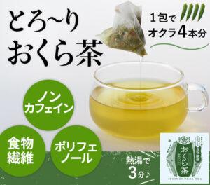 とろ~りおくら茶-ノンカフェイン、食物繊維、ポリフェノール