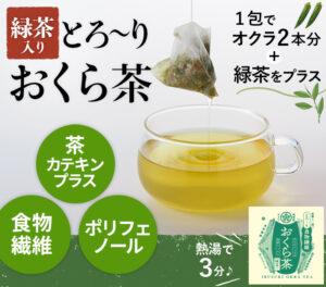 とろ~りおくら茶(緑茶入り)
