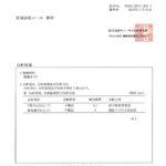 検査成績書(重金属 ヒ素不検出)